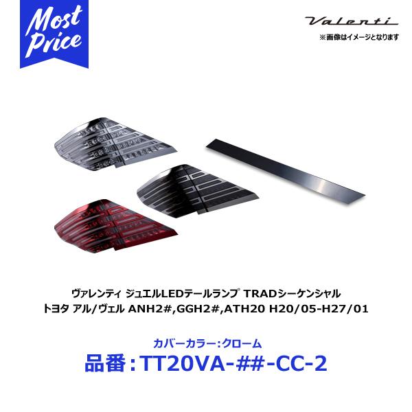 ヴァレンティ ジュエルLEDテールランプ TRAD シーケンシャル カバーカラー:CC レンズカラー:SB【TT20VA-SB-CC-2】トヨタ アル/ヴェル