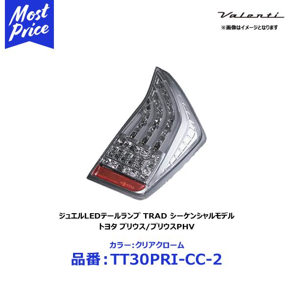 ヴァレンティ ジュエルLEDテールランプ TRADシリーズ シーケンシャル カラー:クリアクローム【TT30PRI-CC-2】トヨタ プリウス/プリウスPHV