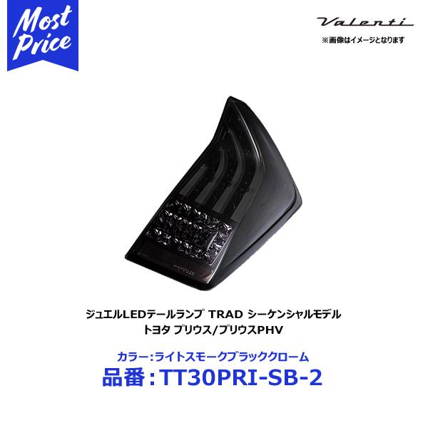 【プレゼント付】 ヴァレンティ プリウス用 LEDテールランプ TT30PRI TRADシリーズ ライトスモーク/ブラッククローム 【TT30PRI-SB-2】 | VALENTI バレンティ ジュエル TOYOTA PRIUS トヨタ 30プリウス ZVW30 35プリウスPHV ZVW35 シーケンシャル ウィンカー 30系