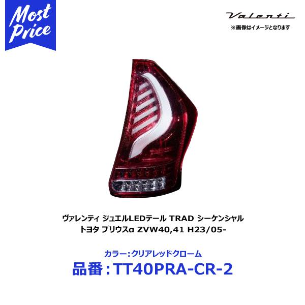 【プレゼント付】 ヴァレンティ ジュエルLEDテールランプ TRAD クリアレッドクリーム【TT40PRA-CR-2】トヨタ プリウスα ZVW40,41 H23/05-