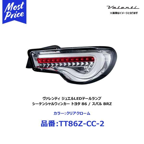 ヴァレンティ ジュエルLEDテールランプ TRADシリーズ シーケンシャル カラー: クリアクローム トヨタ 86/スバル BRZ【TT86Z-CC-2】