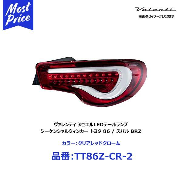 ヴァレンティ ジュエル LEDテールランプ TRADシリーズ シーケンシャル カラー:クリアレッドクローム トヨタ 86/スバル BRZ【TT86Z-CR-2】 | VALENTI JEWEL TAIL LAMP TOYOTA ハチロク ZN6 SUBARU ビーアールゼット ZC6 流れる ウィンカー