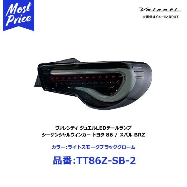 ヴァレンティ ジュエルLEDテールランプ TRADシリーズ シーケンシャル カラー:ライトスモークブラッククローム トヨタ 86/スバル BRZ【TT86Z-SB-2】