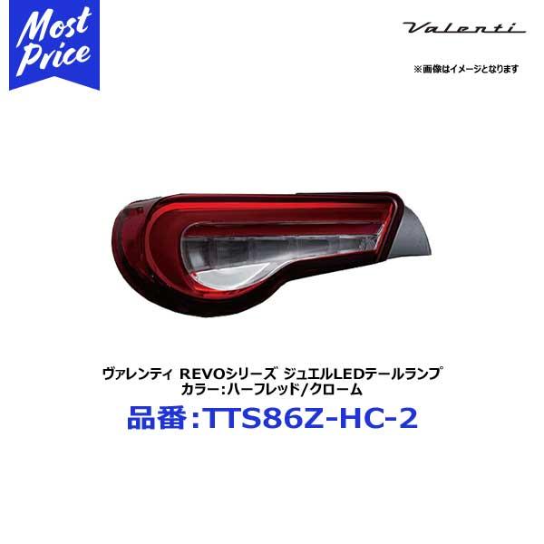 ヴァレンティ ジュエルLEDテールランプ REVOシリーズ ハーフレッド/クローム トヨタ 86/スバル BRZ【TTS86Z-HC-2】