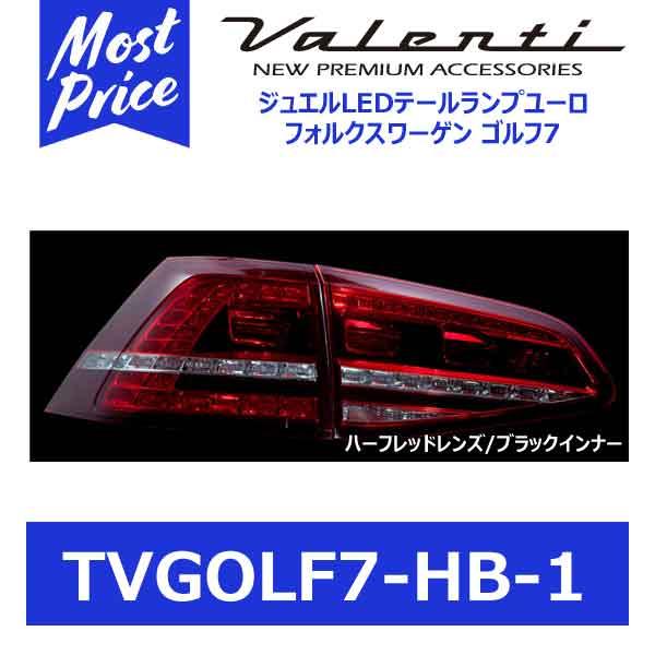 VALENTI ヴァレンティ ジュエルLEDテールランプユーロ フォルクスワーゲン ゴルフ7 ハーフレッドレンズ/ブラックインナー【TVGOLF7-HB-1】