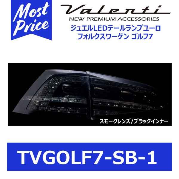 【プレゼント付】 VALENTI ヴァレンティ ジュエルLEDテールランプユーロ フォルクスワーゲン ゴルフ7 スモークレンズ/ブラックインナー【TVGOLF7-SB-1】