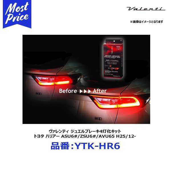 ヴァレンティ ジュエルブレーキ4灯化キット トヨタ ハリアー ASU6#/ZSU6#/AVU65 H25/12-【YTK-HR6】