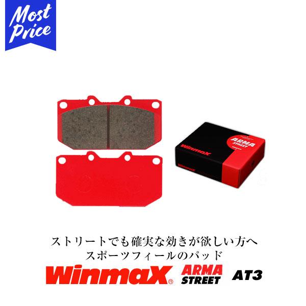 ウインマックス ブレーキパッド ARMA アルマ ウィンマックス WinmaX 代引き不可 STREET プレゼント カリーナワゴン AT3 TOYOTA フロント用 年式97.08- 型式CT216 品番279