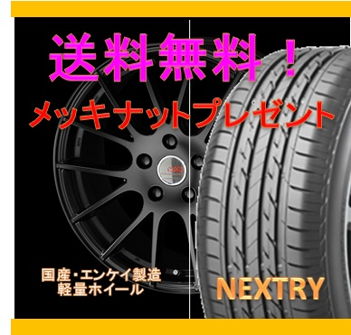タイヤ,ホイールセットノートNE12CDM11555+504-100マットブラックブリヂストンNEXTRY185/65R15純正15インチ