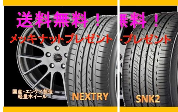 タイヤ,ホイールセットスイフトZC71SCDM11660+454-100グラファイトシルバーブリヂストンNEXTRY/SNEAKERSNK2195/50R16純正15インチ
