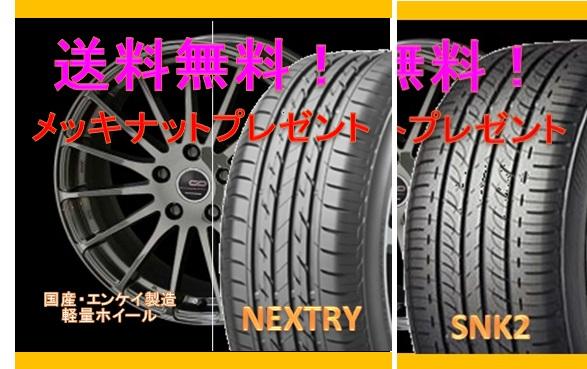 タイヤ,ホイールセットアルファード,ヴェルファイアANH10W,ANH15WCDF11770+485-114カーボンGMブリヂストンNEXTRY/SNEAKERSNK2215/55R17純正16インチ