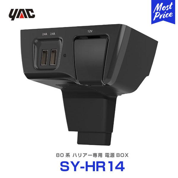 ハリアー 80系 専用 電源ボックス YAC ヤック 電源BOX SY-HR14 トヨタ 80ハリアー 車種専用 アクセサリー ソケット 充電 USBポート SYHR14 おすすめ ディーラー取り扱い 増設ソケット 純正風で フロントコンソール 本物 AXUH80系 MXUA 再入荷 予約販売 コンソールボックス カープラグ