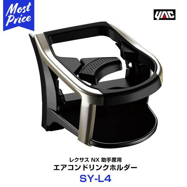 ヤック 【SY-L4】 NX専用 エアコンドリンクホルダー助手席用 レクサス NX DAA-AYZ/DBA-AGZ10系
