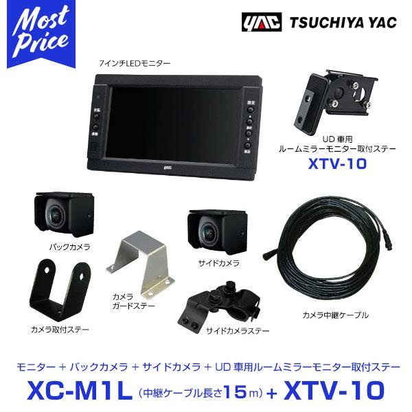 【プレゼント付】 YAC ヤック UD トラック用 バック&サイドカメラ 7インチモニター 中継ケーブル 15m 【XC-M1L/XTV-10】 UD車用ルームミラー取り付けステー セット