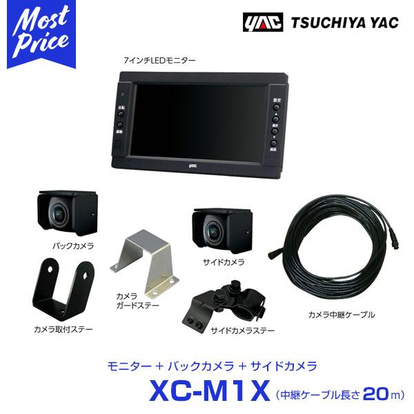 【プレゼント付】 YAC ヤック トラック用 バック&サイドカメラ 7インチモニターセット 中継ケーブル 20m 【XC-M1X】 ルームミラー 取付ステーなし