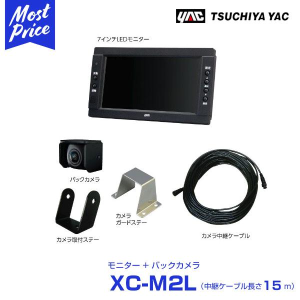 【プレゼント付】 YAC ヤック トラック用 バックカメラ 7インチモニターセット 中継ケーブル 15m 【XC-M2L】 ルームミラー 取付ステーなし