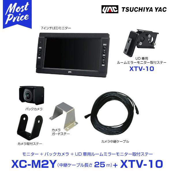 YAC ヤック UD トラック用 バックカメラ 7インチモニター 中継ケーブル 25m 【XC-M2Y/XTV-10】 UD車用ルームミラー取り付けステー セット