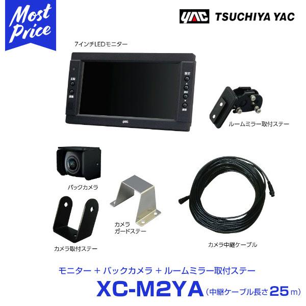 YAC ヤック トラック用 バックカメラ 7インチモニターセット 中継ケーブル 25m 【XC-M2YA】 ルームミラー 取付ステー付