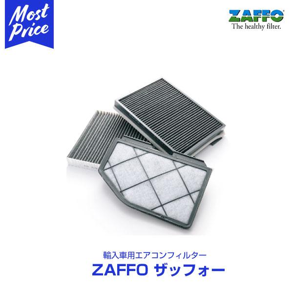 【輸入車用エアコンフィルター】 ZAFFO(ザッフォー) VW フォルクスワーゲン ポロ 6R系 後期 2010年-2017年【646】