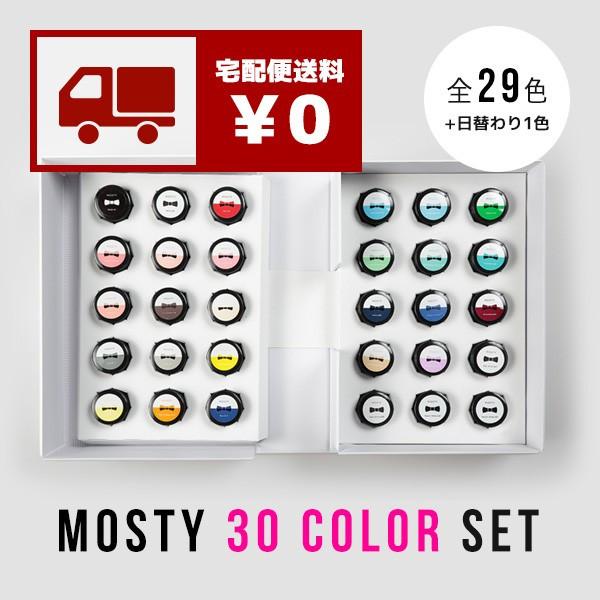 MOSTY カラー30色セット ジェルネイルセット ネイリストが選ぶモスティー