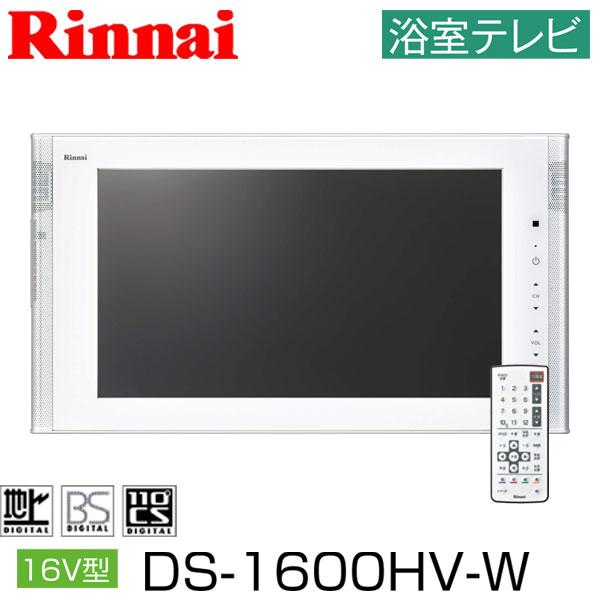 浴室テレビ リンナイ 16V型 DS-1600HV(W) ホワイト 地上デジタルハイビジョン