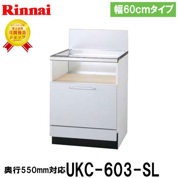 【2段引き出し式】リンナイ システムアップ キャビネット 後板スライドタイプ UKC-603-SL