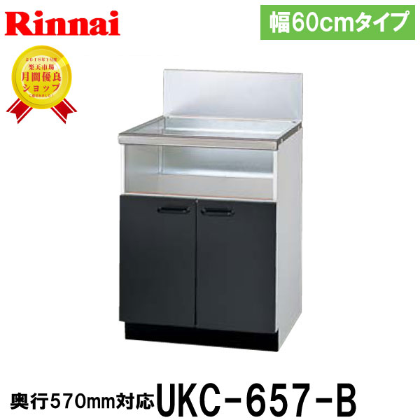 リンナイ システムアップ キャビネット 後板スライドタイプ UKC-657-B
