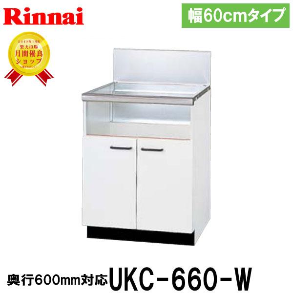 リンナイ システムアップ キャビネット 後板スライドタイプ UKC-660-W