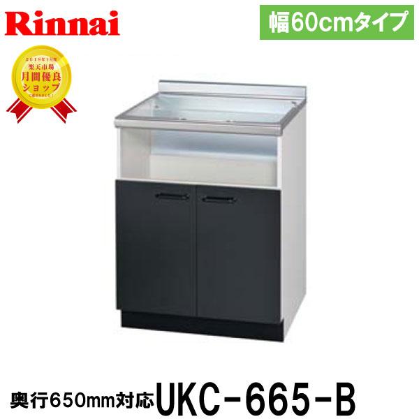 リンナイ システムアップ キャビネット 新品 UKC-665-B オンラインショッピング 後板固定タイプ