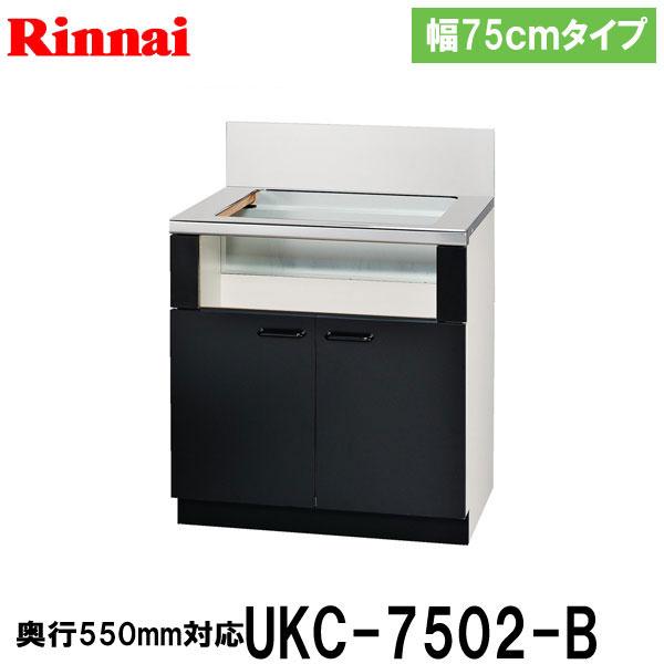 リンナイ システムアップ キャビネット 後板スライドタイプ UKC-7502-B 両開き式