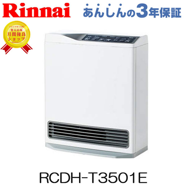 リンナイ ガスファンヒーター Harmo RCDH-T3501Eプロパンガス暖房目安(同時運転):木造11畳まで コンクリート造15畳まで 1台2役 ガスと電気どちらでも暖房できます