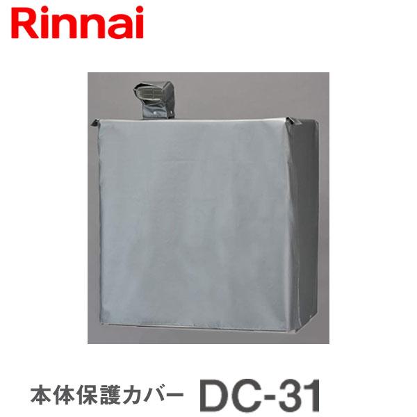リンナイ 衣類乾燥機部材 本体保護カバー DC-31 Rinnai 乾太くん カバー 防風