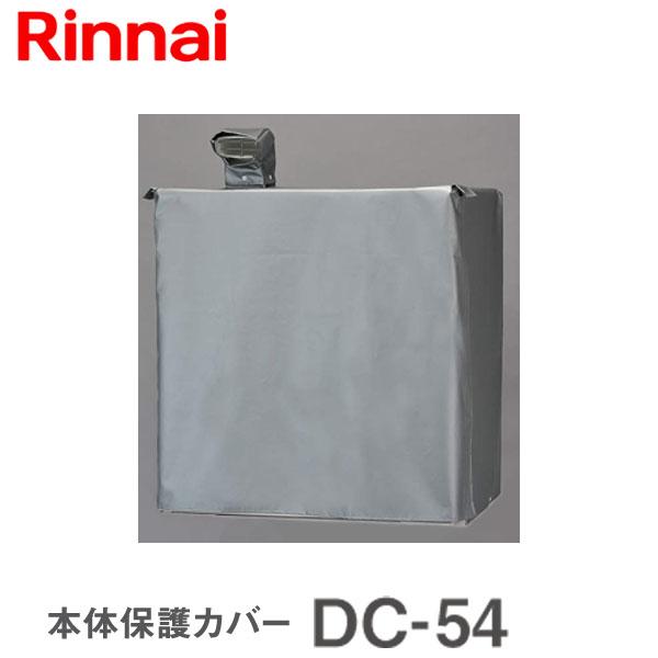 リンナイ 衣類乾燥機部材 本体保護カバー DC-54 Rinnai 乾太くん カバー 防風