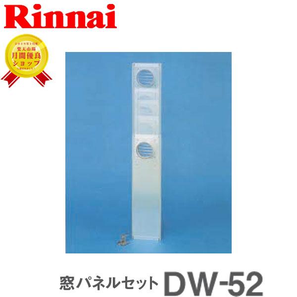 リンナイ 乾太くん 窓パネルセット DW-52 乾太くん 【衣類乾燥機 部材】