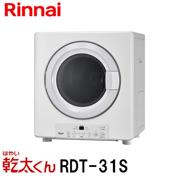 リンナイ ガス衣類乾燥機 乾太くん RDT-31S 乾燥容量3.0kg 都市ガス プロパンガス用