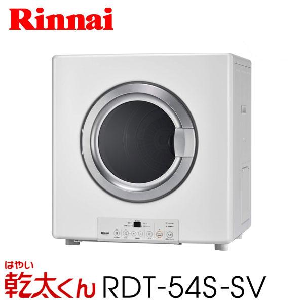 リンナイ ガス衣類乾燥機 乾太くん RDT-54S-SV 乾燥容量5.0kg 都市ガス プロパンガス用