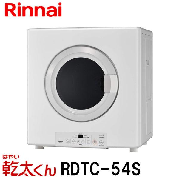 【業務用】リンナイ ガス衣類乾燥機 乾太くん ピュアホワイト RDTC-54S 乾燥容量5.0kg 都市ガス プロパンガス用