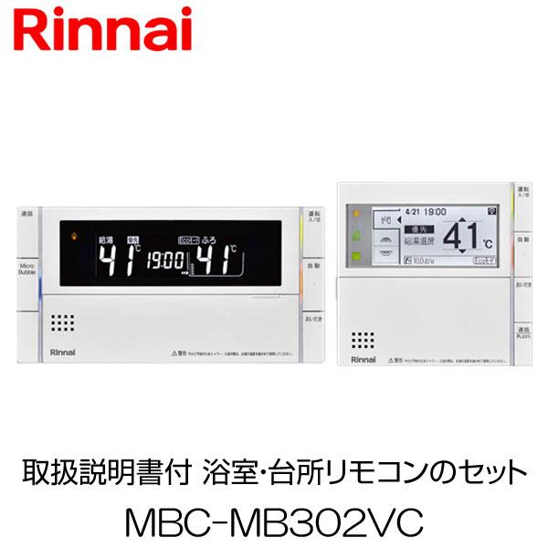 【無線LAN対応リモコン】リンナイ マイクロバスユニット専用リモコン MBC-MB302VC 浴室・台所リモコンセット