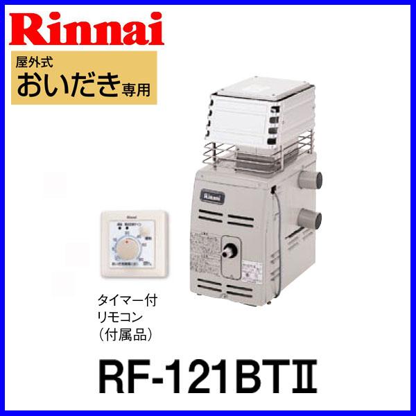 林内煤气BF furogamaoidaki专用的室外设置型RF-121BT2