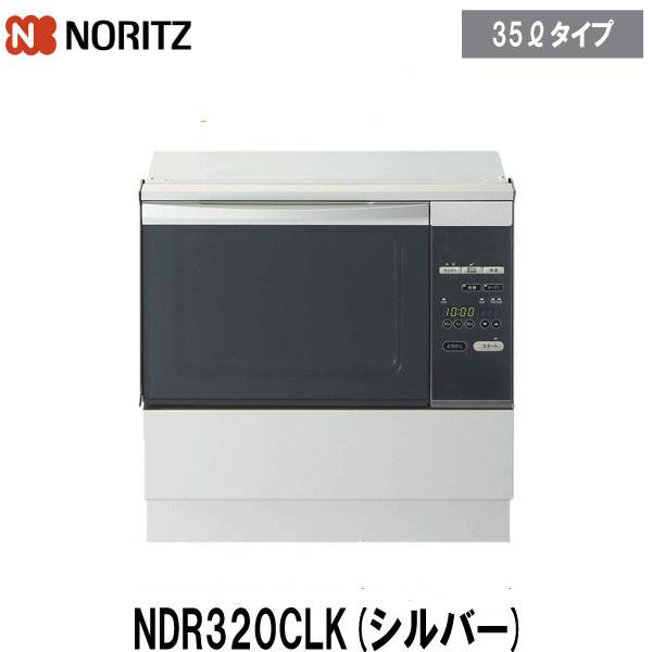 ノーリツ ビルトインタイプ 35Lタイプ 高速オーブン NDR320CLK (ローカウンター用)