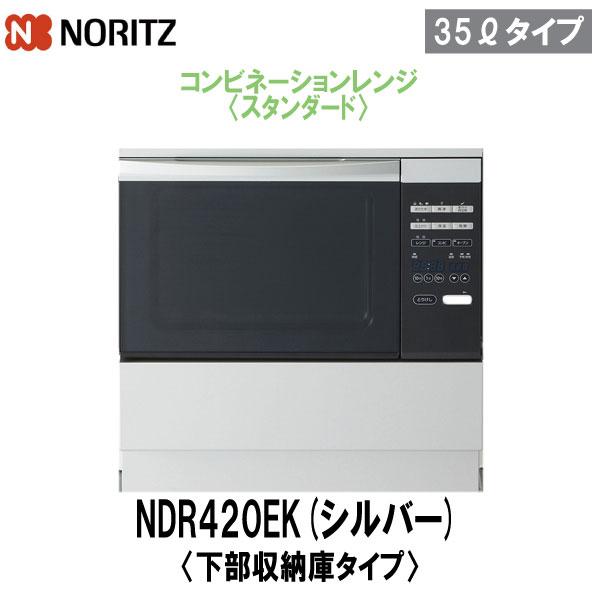 ノーリツ ビルトインタイプ 35Lタイプ コンビネーションレンジ NDR420EK (下部収納庫タイプ)