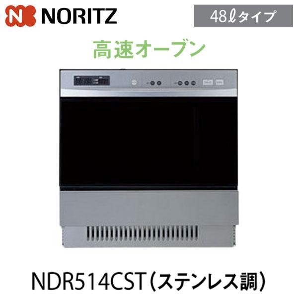 ノーリツ ビルトインオーブン 48Lタイプ 高速オーブン NDR514CST