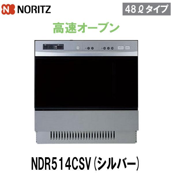 ノーリツ ビルトインオーブン 48Lタイプ 高速オーブン NDR514CSV