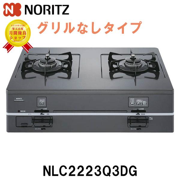 ガスコンロ NLC2223Q3DG ノーリツ 2口バーナー グリル無し 都市ガス プロパン