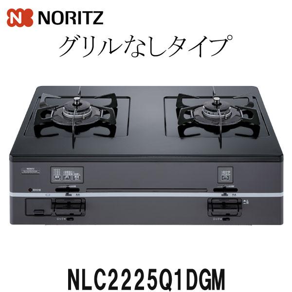 ノーリツ ガスコンロ グリル無し NLC2225Q1DGM 都市ガス プロパンガス用 2口