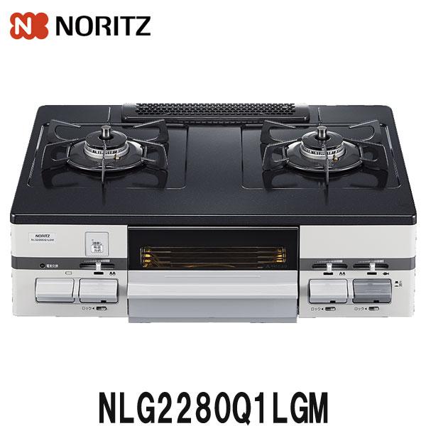 ノーリツ ガスコンロ 無水片面焼グリル NLG2280Q1LGM 都市ガス プロパン ホーロー天板 2口