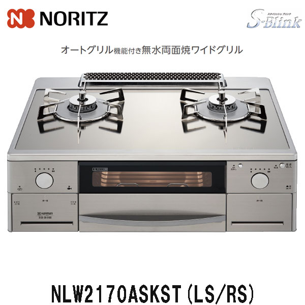 【NLW2170ASKST(LS/RS)】【ノーリツ】【テーブルコンロ】【都市ガス】【プロパン】ガラストップ ステンレスゴトク ガスコンロ NLW2170ASKST -S Noritz S-Blink スタイリッシュブリンクシリーズ 2口 幅60cm 【NLW2170ASKST-LS】【NLW2170ASKST-RS】
