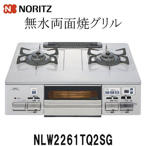 ノーリツ ガスコンロ 無水両面焼グリル NLW2261TQ2SG 都市ガス プロパン ホーロートップ 2口