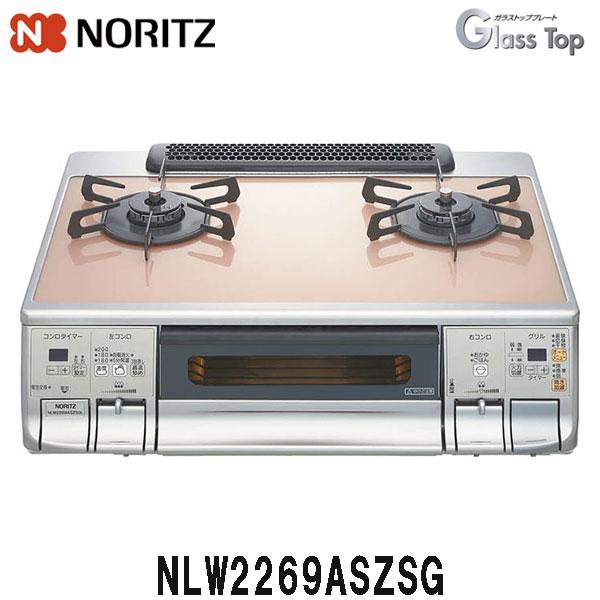 【ノーリツ】 NLW2269ASZSG R 13A 都市ガス用