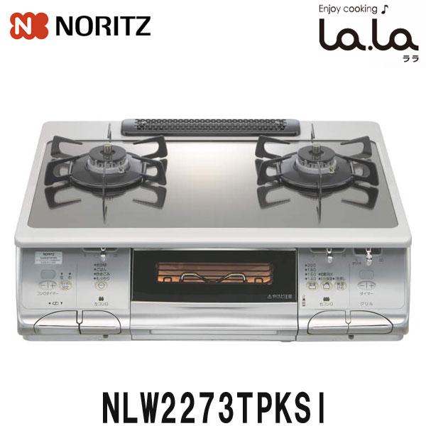 ガスコンロ NLW2273TPKSI ノーリツ La.La ララ ガラストップ天板